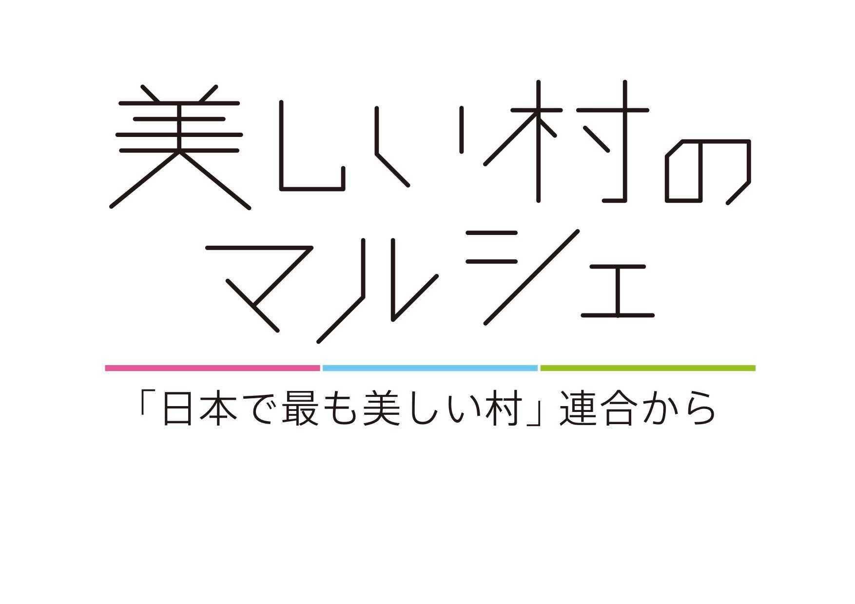 """""""美しい村のマルシェ"""" 12/12~30 @ IKEDIA 大阪府池田市にて展示販売します"""
