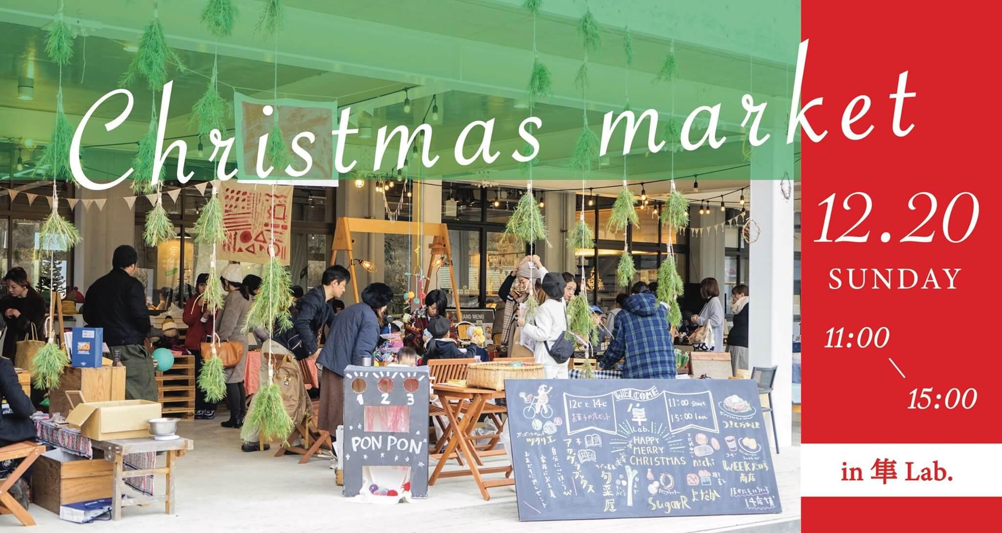 """""""クリスマスマーケット"""" 12/20 (日) @ 隼Lab にて展示販売します"""