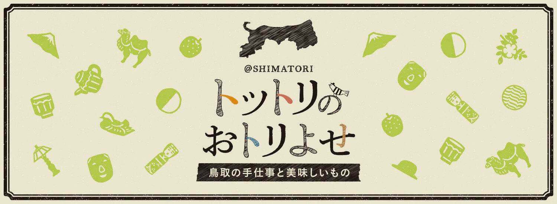 トットリのおトリよせ 販売開始 at SHIMATORI 米子店