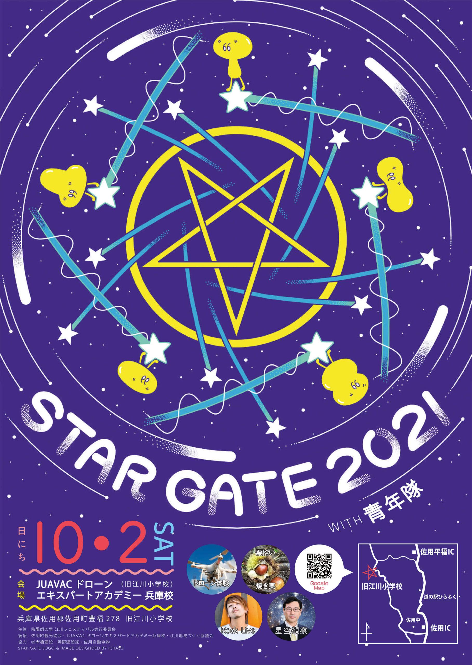 STAR GATE 2021 10/2 (土) @ 佐用町旧江川小学校にて展示販売します
